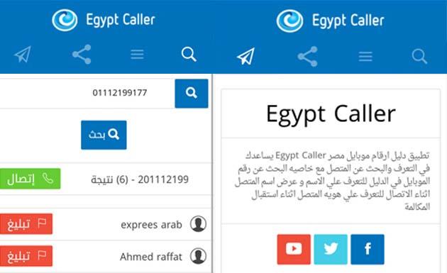 تطبيق دليل ارقام موبايل مصر