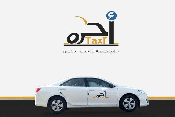 اطلب تاكسي