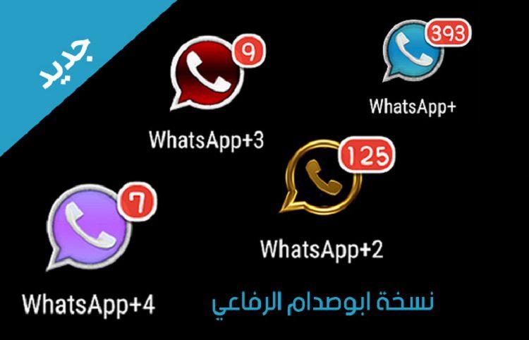 تثبيت 4 نسخ واتساب بلس على نفس الهاتف وبدون روت - اصدار 2.16 يعمل على جالكسي اس 6 ونوت 4