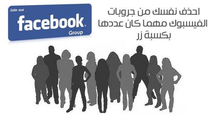 جروبات الفيسبوك