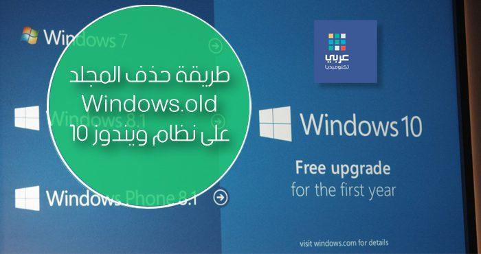 حذف المجلد Windows.old