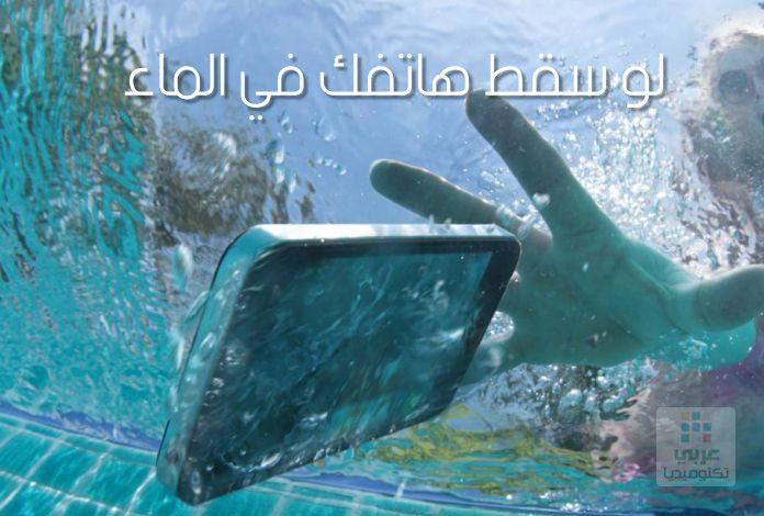 في الماء