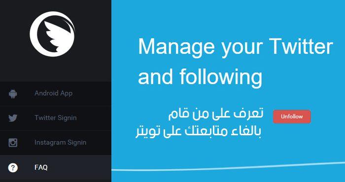 متابعتك على تويتر