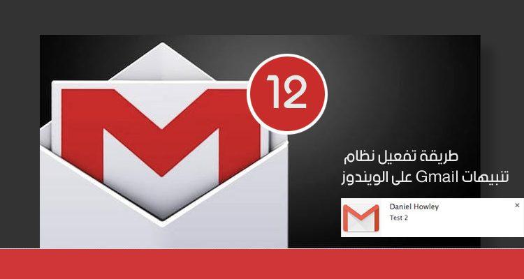تنبيهات Gmail
