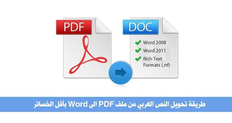 تحويل النص العربي من ملف PDF