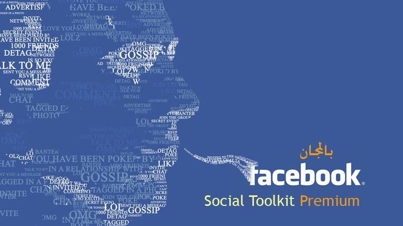 ادوات الفيسبوك
