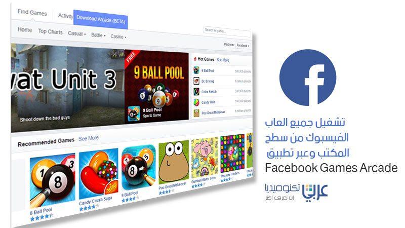 العاب الفيسبوك