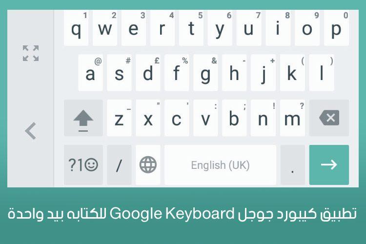 كيبورد جوجل