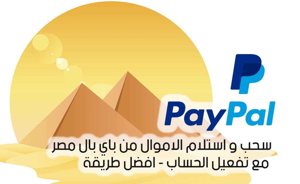 باي بال مصر