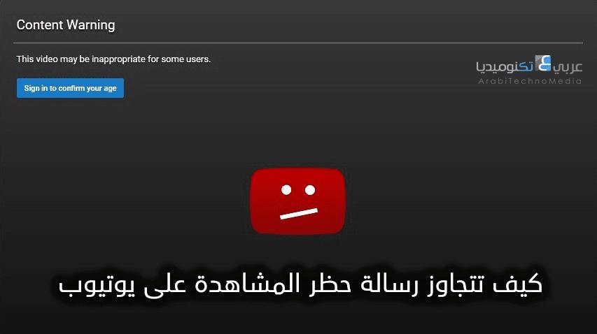 حظر المشاهدة