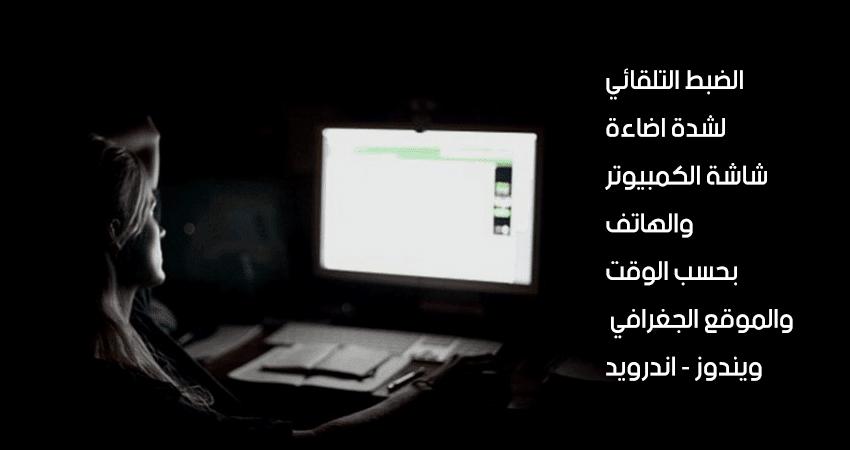 اضاءة شاشة الكمبيوتر