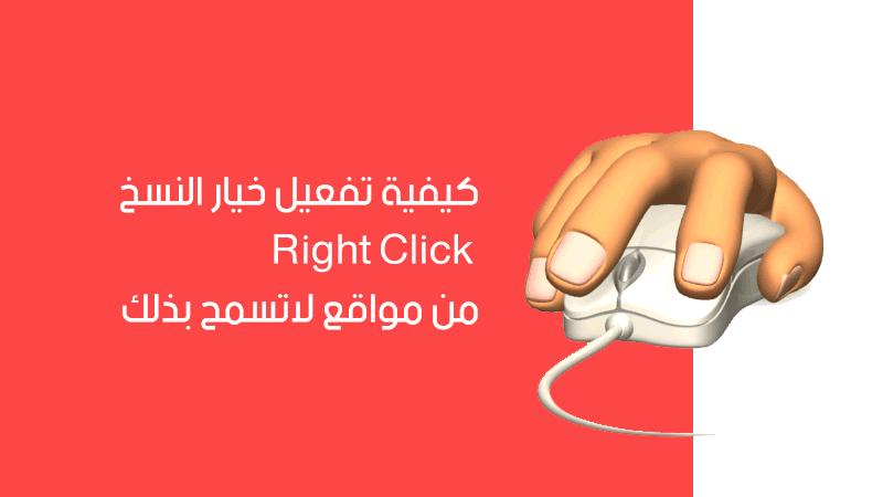 الطريقة الأفضل لتشغيل كليك يمين و نسخ النصوص من المواقع التي لا تسمح بالنسخ