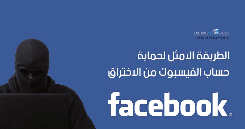 حماية حساب الفيسبوك
