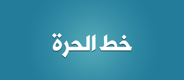 alhurra-font-preview