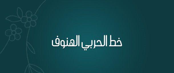 alharbi-alhanoof-font-preview