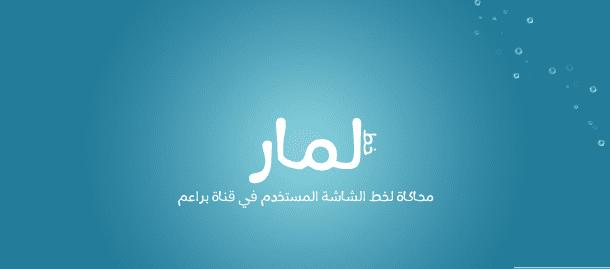 lamar-font-preview