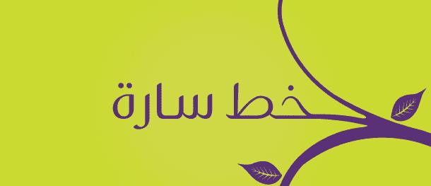 sara-font-preview