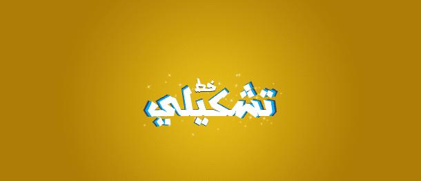 tachkili-font-preview