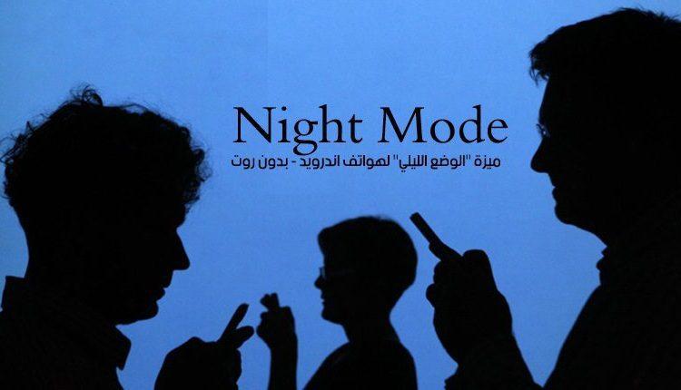 الوضع الليلي