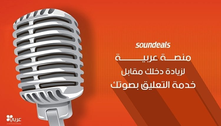 Soundeals