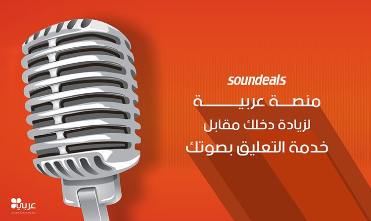 Soundeals