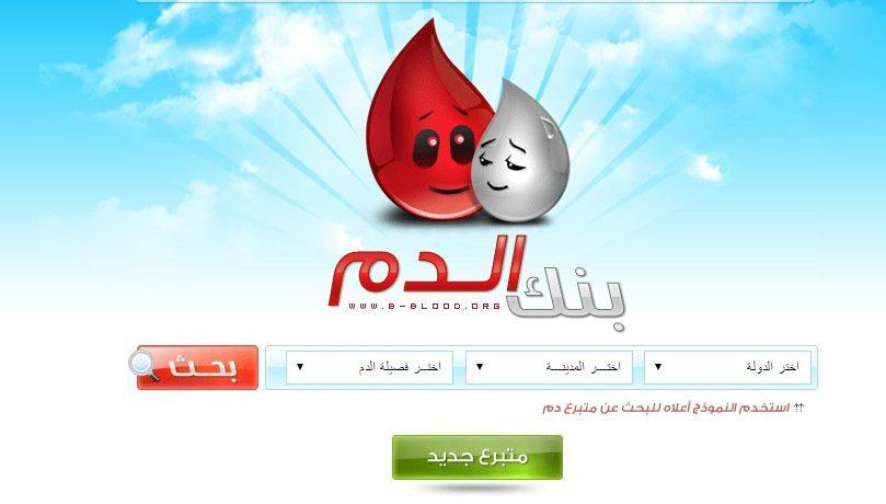 بنك الدم