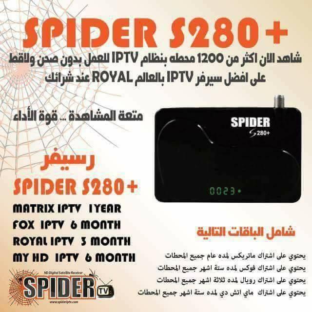 Spider s280 رسيفر سبايدر s280 بلس   السعر والمزايا