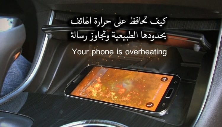 حرارة الهاتف