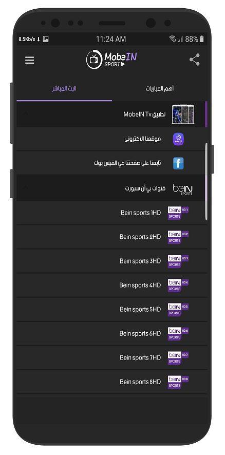screener 2017062511 28 17 MobeIN Sport Tv شاهد القنوات الرياضية المشفرة مجانا