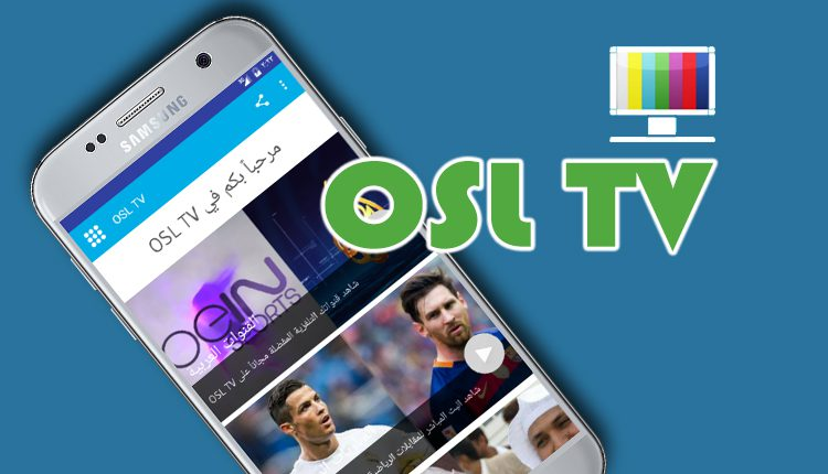 تطبيق-OSL-TV-لمشاهده-القنوات-المشفره-و-المفتوحه-و-احدث-الافلام