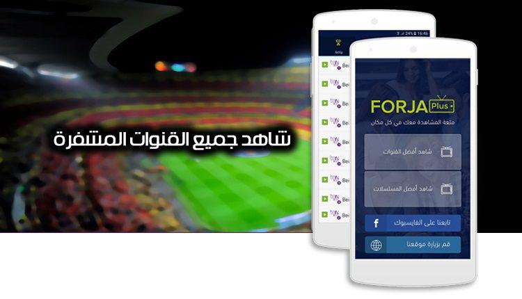 تطبيق FORJA+لمتابعة المباريات و مشاهدة القنوات المشفرة بالمجان