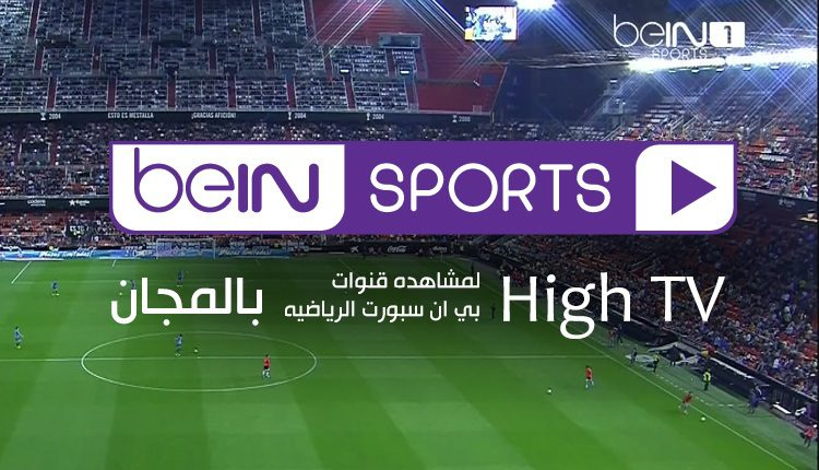 تطبيق High TV لمشاهده قنوات بي ان سبورت الرياضيه و العديد من القنوات الرياضيه المشفره