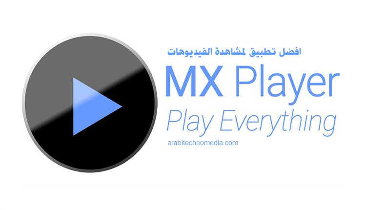 mx_player_loog_play_45
