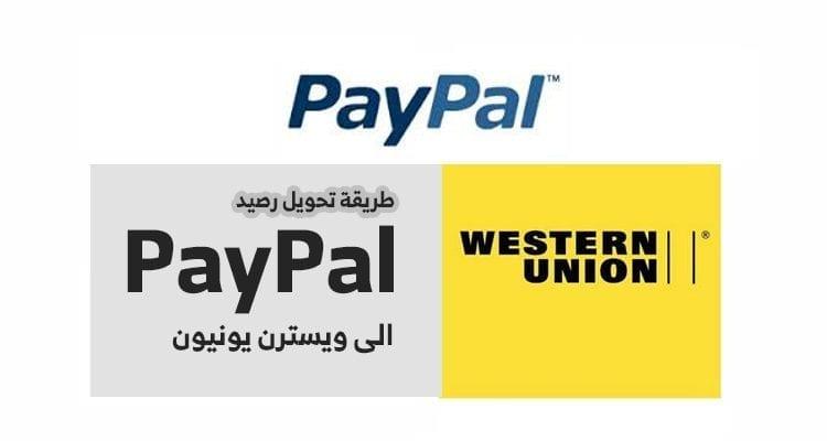 طريقة تحويل رصيد PayPal الى ويسترن يونيون
