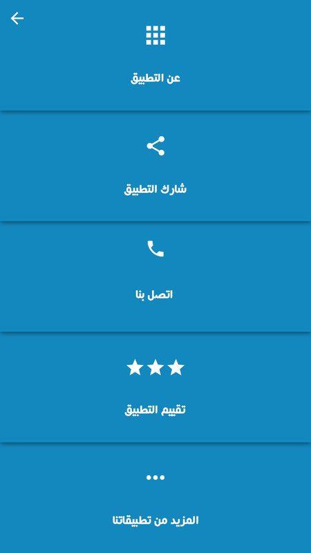 screen 2 1 - تطبيق جديد لمعرفة صاحب أي رقم مجهول يتصل بك !