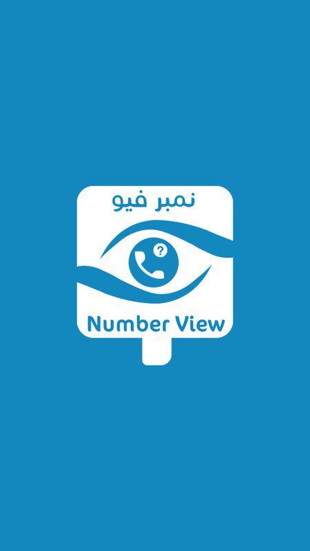 screen 3 - تطبيق جديد لمعرفة صاحب أي رقم مجهول يتصل بك !