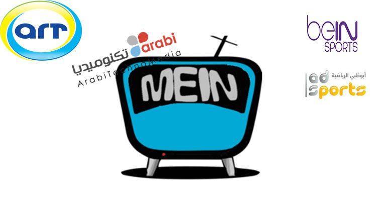 التطبيق الشهير Mein TV يعود من جديد باخر تحديث لمشاهدة جميع القنوات المشفرة و المفتوحة