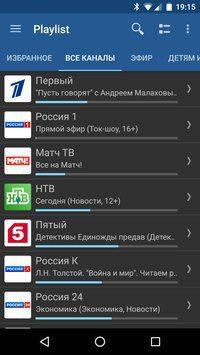 افضل التطبيقات لتشغيل ملفات و روابط M3u على الهاتف