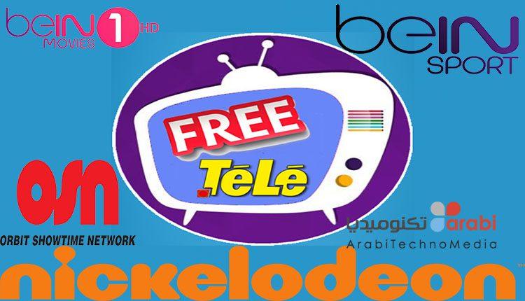 تطبيق Free Tele لمشاهدة جميع القنوات المشفرة و المفتوحة بالمجان بدون تقطيع