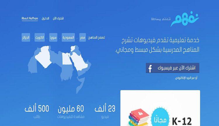 تطبيق نفهم افضل تطبيق تعليمي لجميع المراحل الدراسية للدول العربية