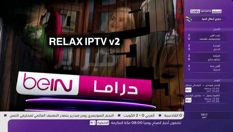 شاهد هزيمة برشلونة الليلة !! مع الاصدار الثاني للتطبيق RELAX IPTV