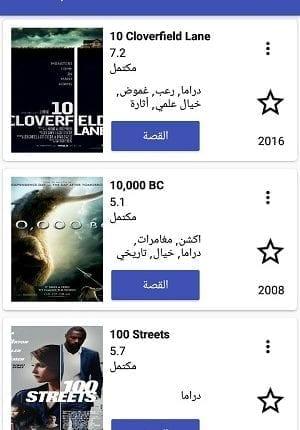 Max Slayer 2 300x430 - إليك هذا التطبيق العربي الجديد لمشاهدة آخر الأفلام و المسلسلات الأجنبية !