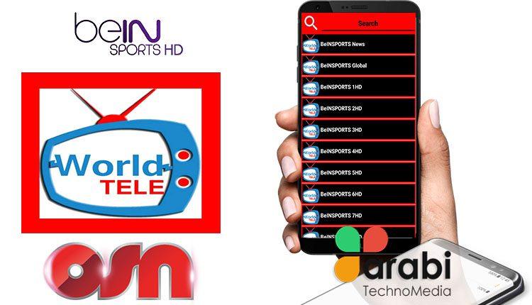 سارع لتحميل تطبيق World Tele احدث تطبيق ظهر على جوجل بلاي لمشاهدة اكثر من 3000 قناة مشفرة و مفتوحة