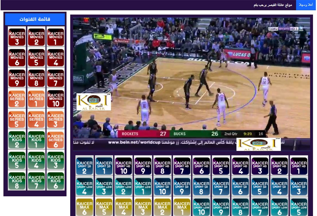موقع القيصر لمشاهدة جميع القنوات الرياضية و قنوات الافلام بجودة عالية و بدون تطبيق