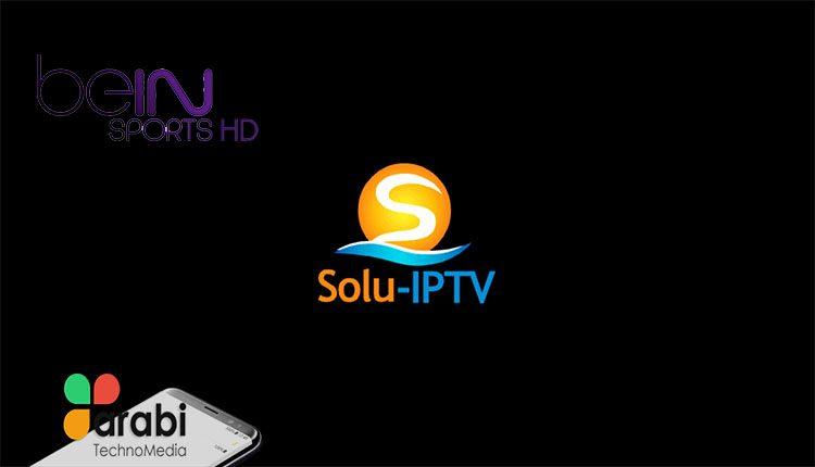 تطبيق SOLU-IPTV لمشاهدة جميع القنوات المشفرة و المفتوحة العربية و الاجنبية بكود تفعيل لمدة شهرين