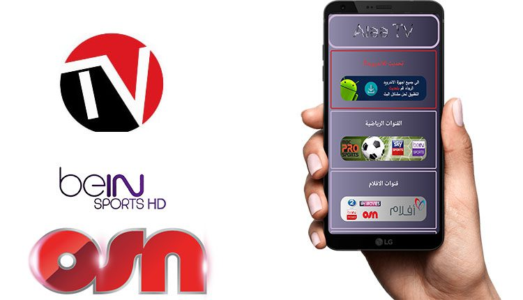 تطبيق Alaa TV افضل تطبيق عربي يحتوي على جميع القنوات المشفرة و المفتوحة لمتابعة جميع الاحداث