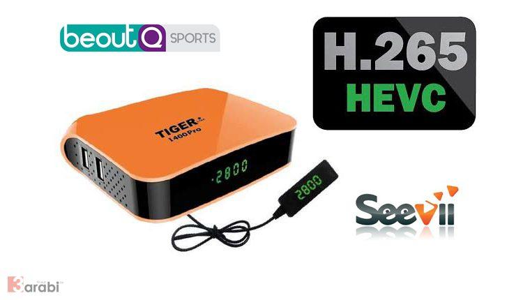 تقنية البث Hevc H.265 والرسيفرات الداعمة لها
