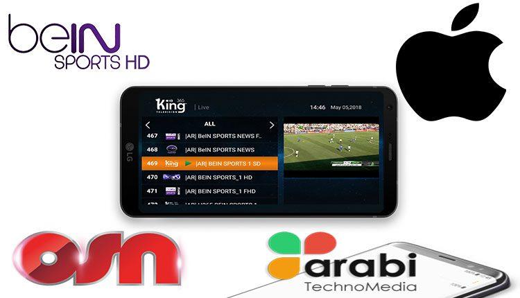 تطبيق KING365TV للايفون و للاندرويد لمشاهدة جميع القنوات المشفرة و المفتوحة + كود التفعيل
