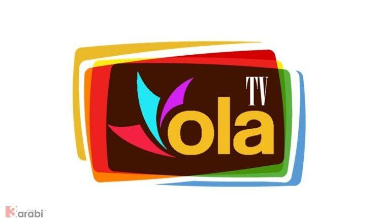 شاهد نهائي الابطال مع تطبيق OLA TV لتشغيل القنوات المشفرة على هواتف اندرويد
