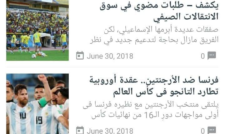 تطبيق موقع كورة لايف لمتابعة اخر اخبار كرة القدم و مشاهدة جميع قنوات بي ان سبورت بالمجان